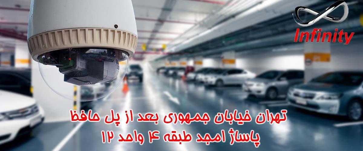 نصب دوربین مداربسته پارکینگ