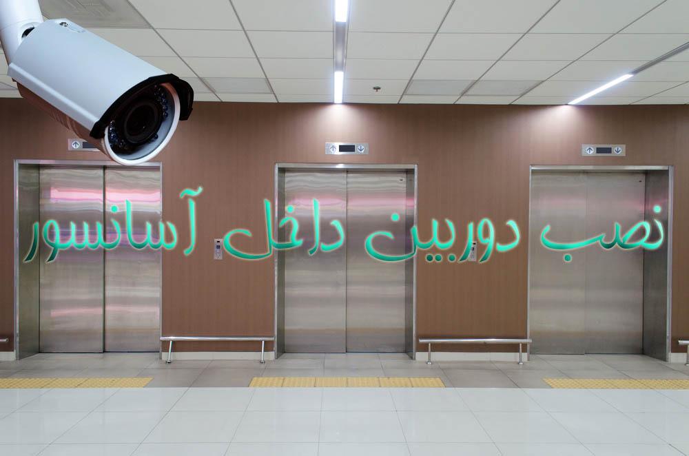 نصب دوربین مداربسته در آسانسور با محصولات Infinity