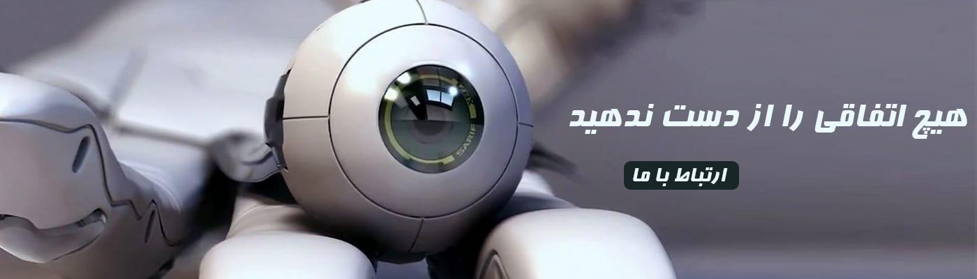 فروش دوربین مداربسته تهران