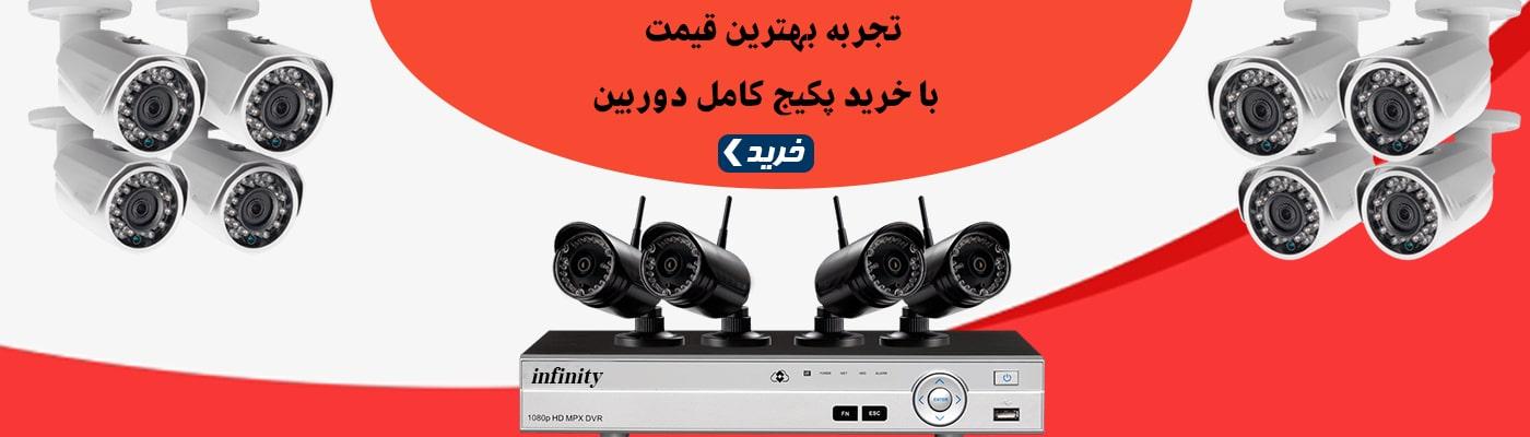 پکیج دوربین مداریسته تهران