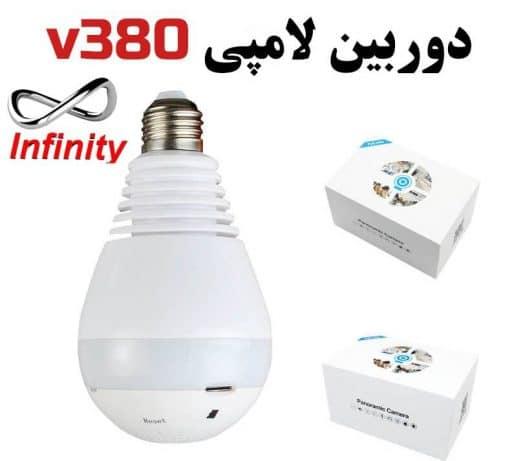 دوربین لامپی V380