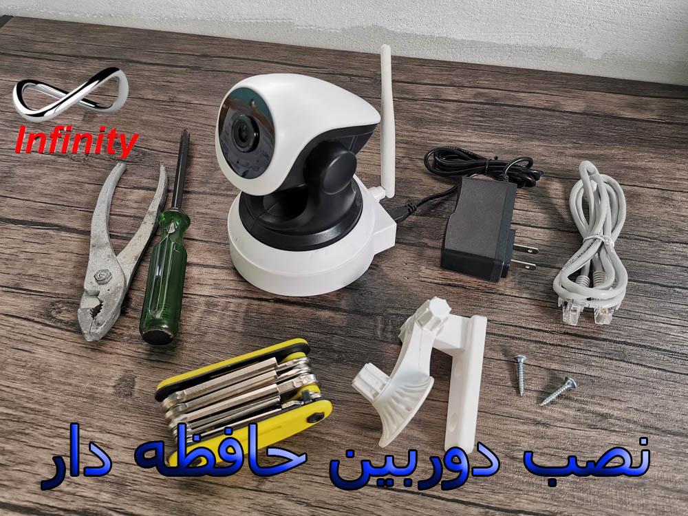 نصب و راه اندازی دوربین حافظه دار