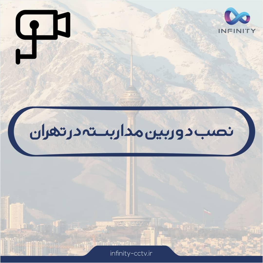 نصب دوربین در تهران
