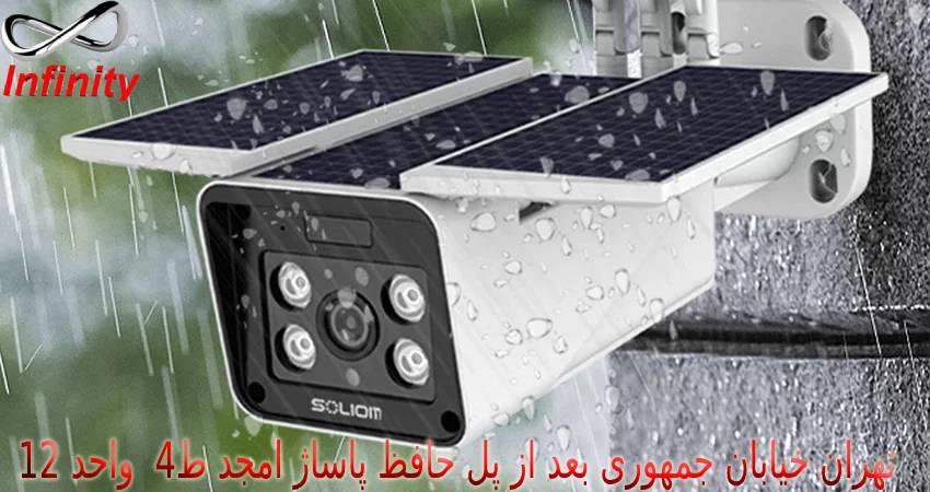 راهنمای خرید دوربین مداربسته خورشیدی