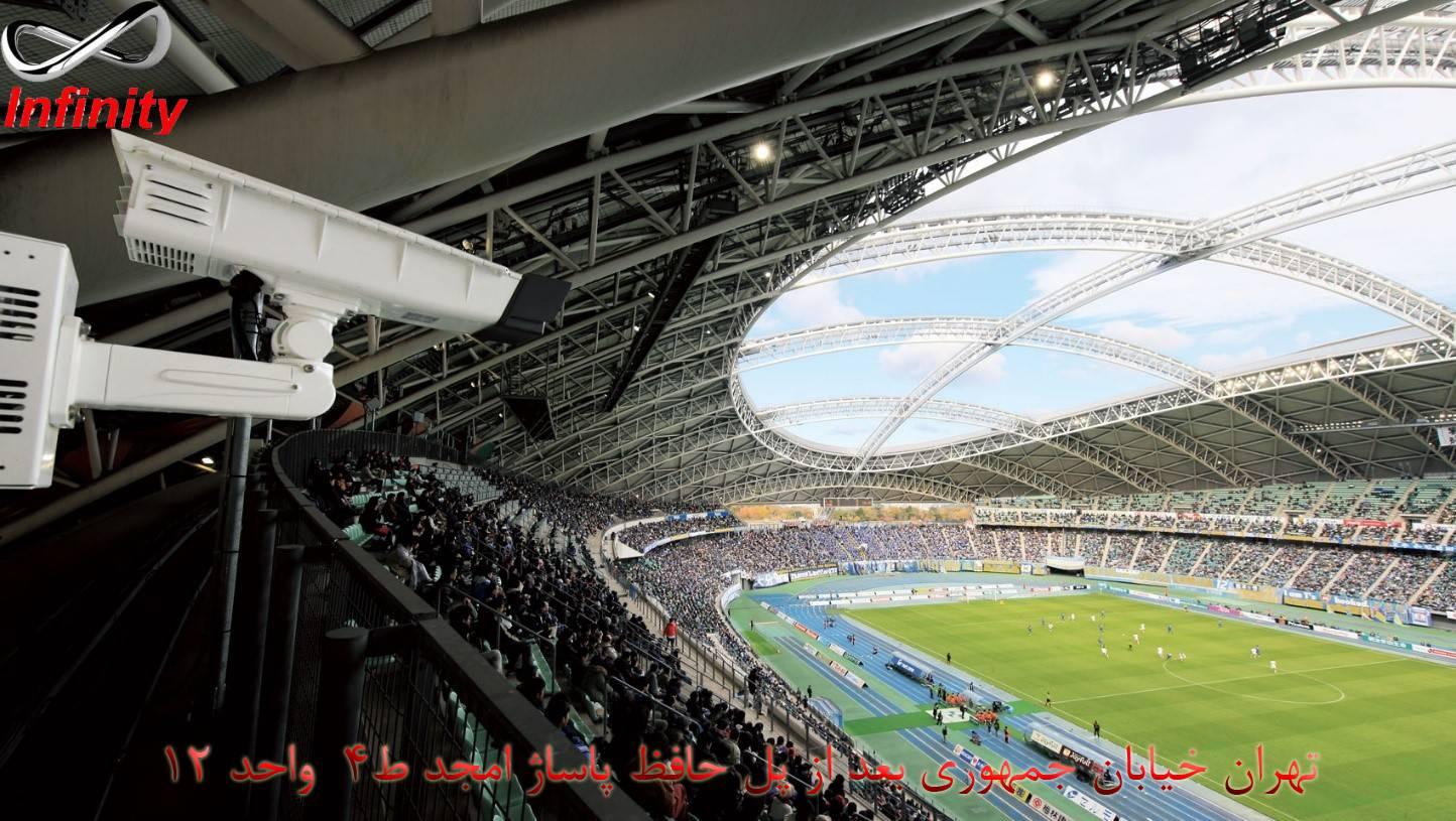 نصب دوربین مداربسته در استادیوم ها