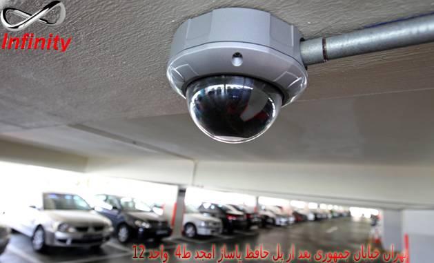 اهمیت نصب داهمیت نصب دوربین مداربسته در پارکینگ طبقاتیوربین مداربسته در پارکینگ طبقاتی