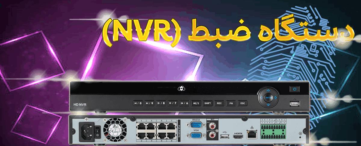 دستگاه ضبط تصاویر NVR